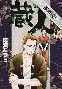 蔵人(2)【期間限定 無料お試し版】 (ビッグコミックス)