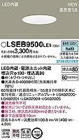 パナソニック(Panasonic) ダウンライト LSEB9500LE1 調光不可 昼白色 ホワイト