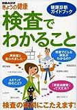 検査でわかること—健康診断ガイドブック (別冊NHKきょうの健康) [単行本] / NHK出版 (刊)
