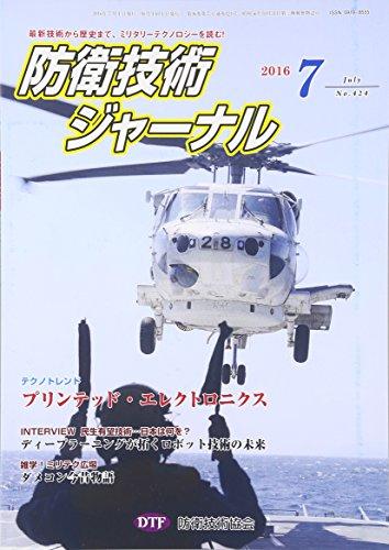 防衛技術ジャーナル No.424 特集:プリンテッド・エレクトロニクス
