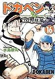 ドカベン (プロ野球編16) (秋田文庫)