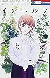 インヘルノ 5 (花とゆめCOMICS)