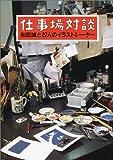 仕事場対談—和田誠と27人のイラストレーター