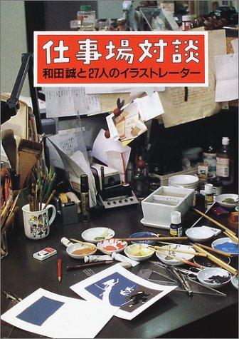 仕事場対談―和田誠と27人のイラストレーターの詳細を見る