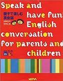 親子で楽しむ英会話 (NOVA BOOKS)