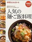 人気の麺・ご飯料理—料理ならおまかせ (特選実用ブックス)