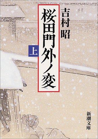 桜田門外ノ変〈上〉 (新潮文庫)