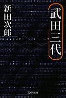 新装版 武田三代 (文春文庫)