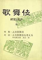 歌舞伎―研究と批評 (15)