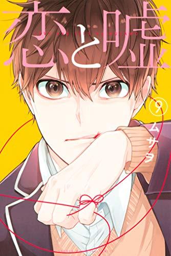 恋と嘘(9) (マンガボックスコミックス)