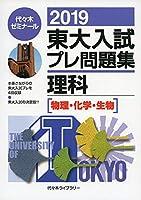 東大入試プレ問題集理科 2019―物理・化学・生物
