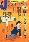 月刊 J-novel (ジェイ・ノベル) 2012年 11月号 [雑誌]