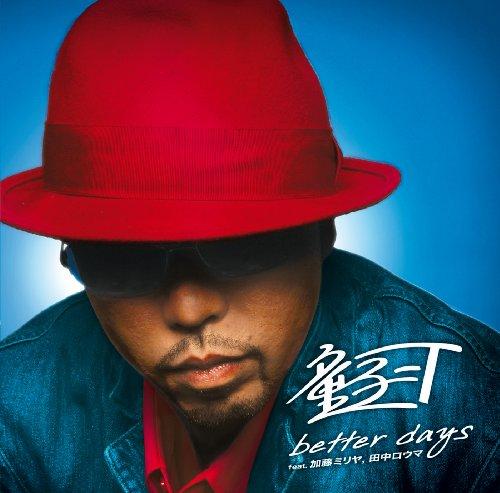 better days feat.加藤ミリヤ、田中ロウマ