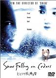 ヒマラヤ杉に降る雪 [DVD] 画像