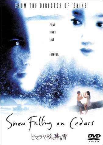 ヒマラヤ杉に降る雪 [DVD]