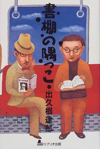 書棚の隅っこ / 出久根 達郎