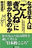 なぜ日本人は「ごんぎつね」に惹かれるのか—小学校国語教科書の長寿作品を読み返す