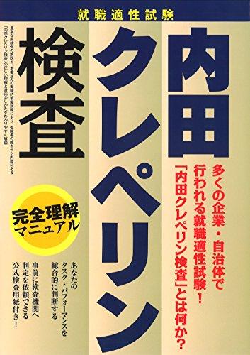 内田クレペリン検査 完全理解マニュアル―就職適性試験