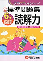 小学 標準問題集 国語読解力6年:3ステップで実力アップ!