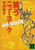 笑うニューヨーク DANGER (講談社文庫)