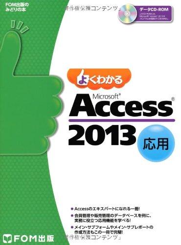 Microsoft Access 2013 応用 (FOM出版のみどりの本)