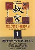 故宮―至宝が語る中華五千年〈1〉 (NHKスペシャル)