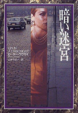 暗い迷宮 (Hayakawa novels)の詳細を見る