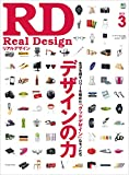 REAL DESIGN(リアルデザイン) 2012年3月号 No.68[雑誌]