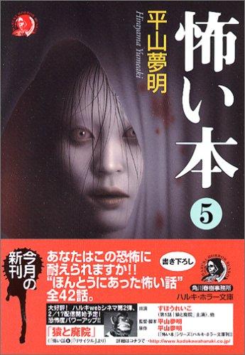 怖い本 5の詳細を見る