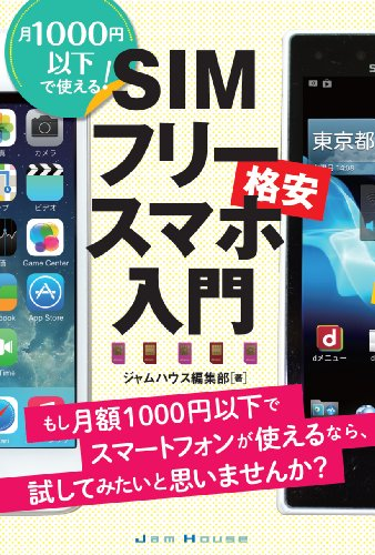 月1000円以下で使える!   SIMフリースマホ入門