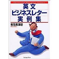英文ビジネスレター実例集