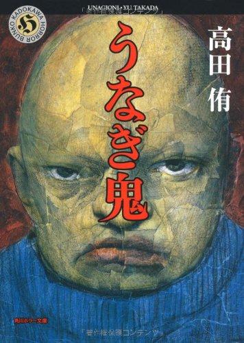 うなぎ鬼 (角川ホラー文庫)の詳細を見る