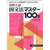 高校入試国文法マスター100題