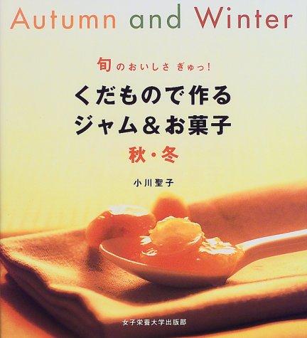 旬のおいしさぎゅっ!くだもので作るジャム&お菓子 秋・冬の詳細を見る