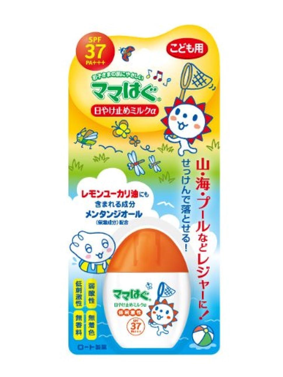 猟犬社会ヘルパーロート製薬 ママはぐ レモンユーカリ油配合日やけ止めミルクα SPF37 PA+++ 28g