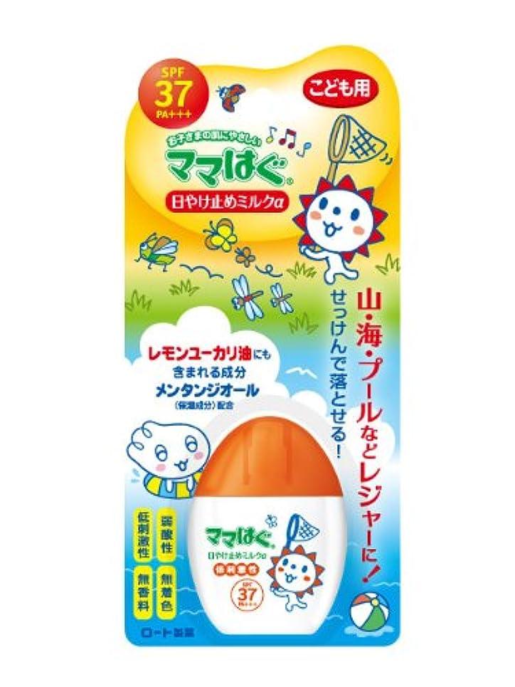 スクラッチミニ特徴づけるロート製薬 ママはぐ レモンユーカリ油配合日やけ止めミルクα SPF37 PA+++ 28g