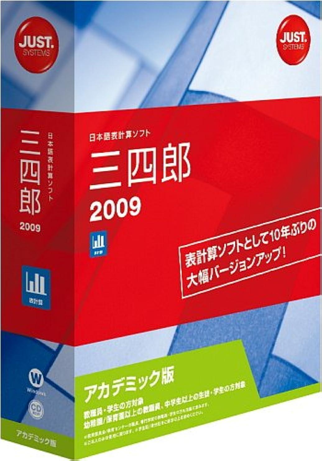 繁栄する豆腐本能三四郎2009 アカデミック版