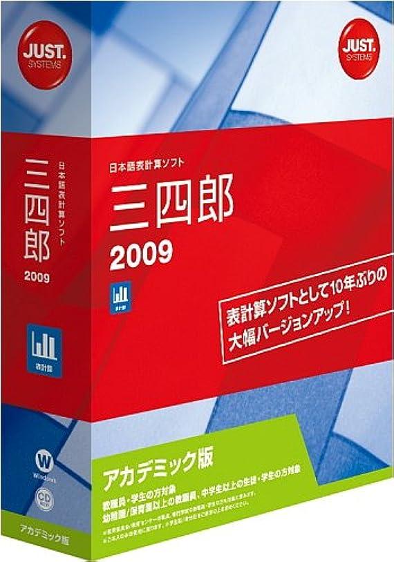 開いた記念碑ベルト三四郎2009 アカデミック版