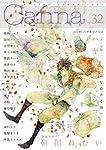 オリジナルボーイズラブアンソロジーCanna Vol.32 (オリジナルボーイズラブアンソロジー Canna)