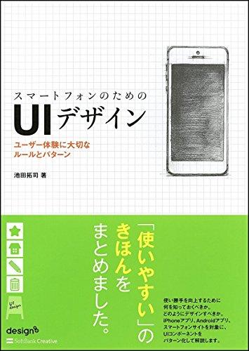 スマートフォンのためのUIデザインの詳細を見る