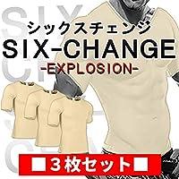 SIX-CHANGE【限定3枚セット】 加圧シャツ 加圧インナー 強力引締 (S, ベージュ)