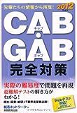 CAB・GAB完全対策[2012年度版](就活ネットワークの就職試験完全対策 4)