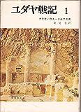 ユダヤ戦記 / フラウィウス ヨセフス のシリーズ情報を見る