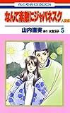 なんて素敵にジャパネスク 人妻編 5 (花とゆめコミックス)