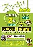 スッキリわかる 日商簿記2級 商業簿記 第11版 [テキスト&問題集] (スッキリわかるシリーズ)