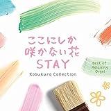 ここにしか咲かない花/STAY~コブクロ・コレクション α波オルゴール・ベスト
