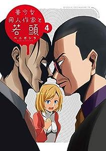 美少女同人作家と若頭: 4【イラスト特典付】 (REXコミックス)