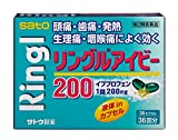 【指定第2類医薬品】リングルアイビー200 36カプセル ※セルフメディケーション税制対象商品