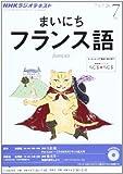NHK ラジオ まいにちフランス語 2013年 07月号 [雑誌]