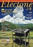 月刊エレクトーン 2016年9月号